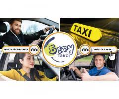 Регистрация в такси.работа в такси