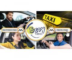 Беру такси - регистрация в такси, работа в такси