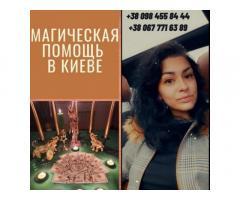 Снять Порчу. Любовный Приворот Киев. Золотой Обряд на Удачу