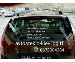 Рено Дастер замена автостекла Киев