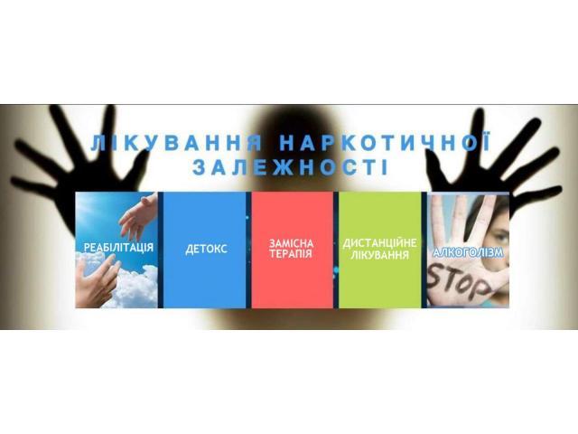 Лікування алкогольної та наркотичної залежності - 1/1