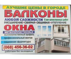 РАСШИРЕНИЕ Балконов Лоджии, под ключ по АКЦИИ -30%