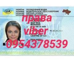 Украинские документы техпаспорт номера на любой авто Киев Одесса Львов Днепр Сумы