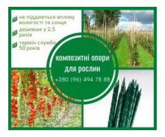 Колышки, опоры для растений из композитных материалов POLYARM. Цены от производителя