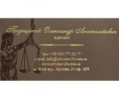 Допомога адвоката в Київі, адвокатські послуги