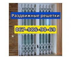 Раздвижные решетки металлические на окна, двери, витрины.
