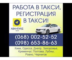 Работа водителю с авто. Регистрация в ТАКСИ