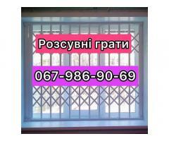Розсувні решітки металеві на двері, вікна, балкони, вітрини. Тернопіль