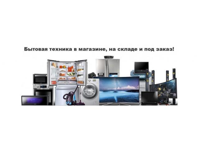 Интернет магазин Бытовой Техники и Электроники Луганск - 1/1