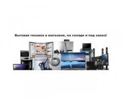 Интернет магазин Бытовой Техники и Электроники Луганск