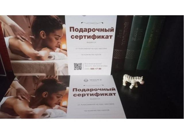 Массаж Алексеевна Кривой Рог - 3/4