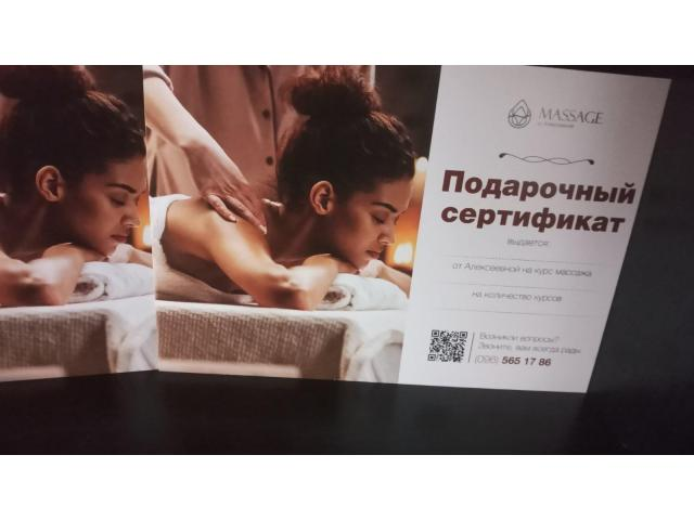 Массаж Алексеевна Кривой Рог - 4/4
