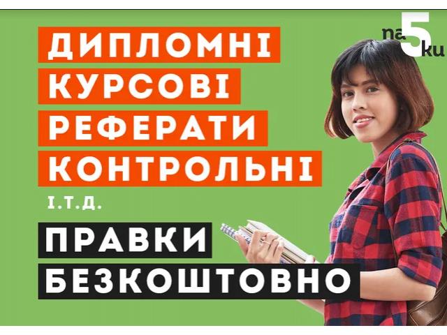 Курсовые, дипломные, рефераты на заказ по низким ценам - 2/2
