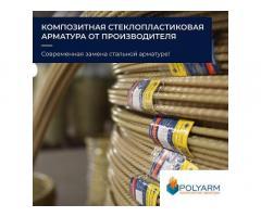 Polyarm - композитная арматура и кладочная сетка от производителя