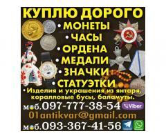 Куплю антиквариат (для своей коллекции) Скупка монет Скупка антиквариата