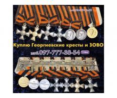 Покупаю награды Российской империи. Скупка Георгиевских крестов и ЗОВО