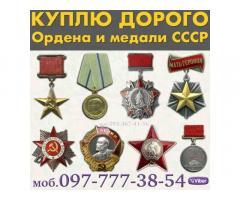 Куплю значки, медали, награды, ордена, медали в Украине