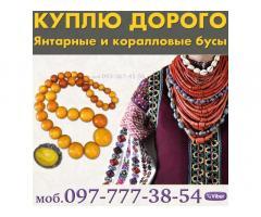 Оценить, продать старинные коралловые и янтарные бусы в Украине, Киеве, Виннице.