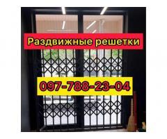 Откатные решетки раздвижные на окна двери Одесса