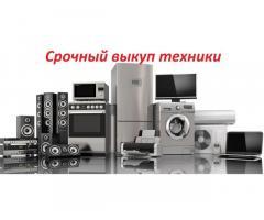 Срочный выкуп техники (мобильный телефон, ноутбук, стиральная машинка, холодильник, фотоаппарат)