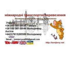 Доставкой передач посылок грузов Украина - Англия и Англия - Украина.