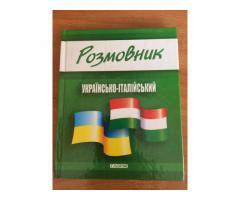 Разговорник украинско-итальянский