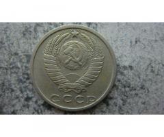 Монета СССР 15 копеек 1987 год
