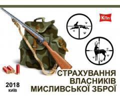 Страховой полис на ОРУЖИЕ охотнику в Киеве