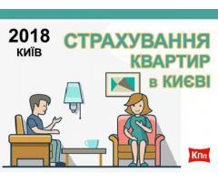 Страхование квартиры, ремонта, мебели, техники в Киеве