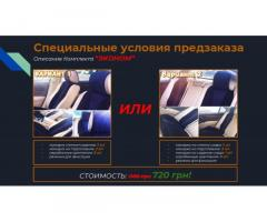 Накидки на сидения автомобиля ТМ Буржуй