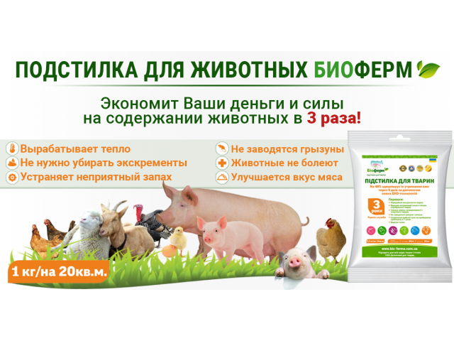 Ферментационная подстилка для животных и птиц Биоферм - 1/3