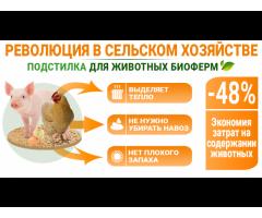 Ферментационная подстилка для животных и птиц Биоферм
