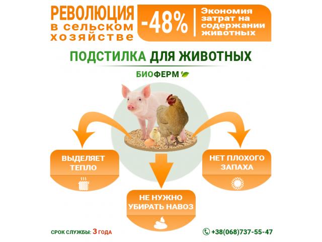 Ферментационная подстилка для животных и птиц Биоферм - 3/3