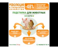 Ферментационная подстилка для животных и птиц Биоферм - Изображение 3/3