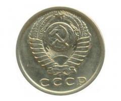 Монета СССР 15 копеек 1982 год