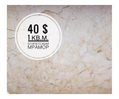 Мрамор. Египетский мрамор. Мраморная плитка