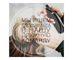 Собираем команду мастеров-парикмахеров универсалов