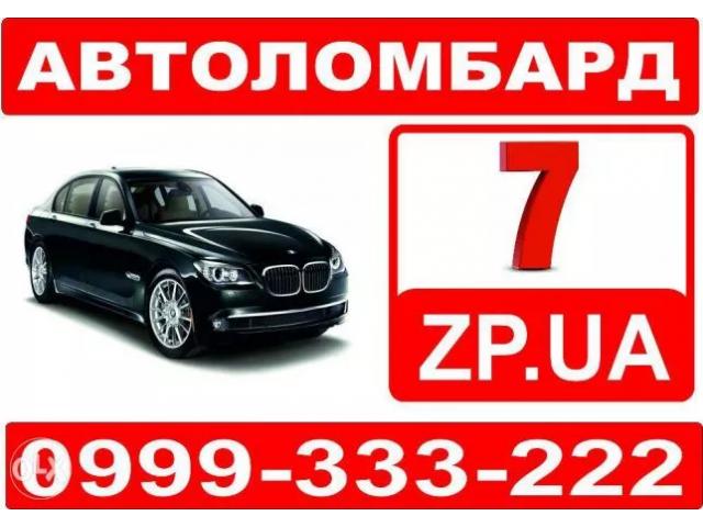 Автоломбарды полтава купить авто в москве в автосалоне со скидкой за наличные