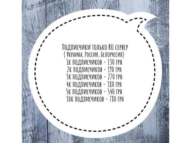 Накрутка в Инстаграм 1000 лайков бесплатно - 3/4