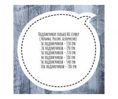 Накрутка в Инстаграм 1000 лайков бесплатно - Изображение 3/4