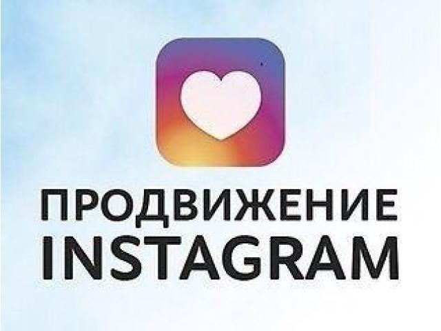 Накрутка в Инстаграм 1000 лайков бесплатно - 4/4