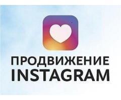 Накрутка в Инстаграм 1000 лайков бесплатно - Изображение 4/4