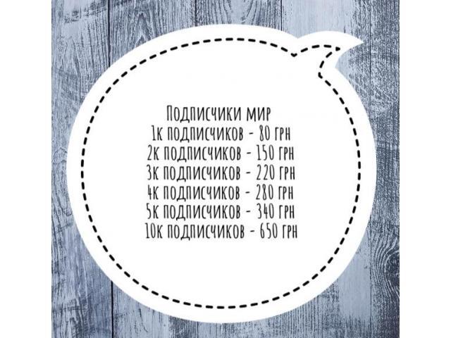 Накрутка в Инстаграм 1000 лайков бесплатно - 1/4